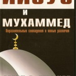 Book Jesus and Muhammad in russian